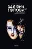 """М.Удинський """"Залізна голова"""" Випуск 2"""