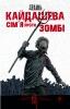 ТУТ Олексій Декань «Кайдашева сім'я проти зомбі» (Данкович)